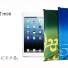 iPad Sleeve ELEGANT mini debut